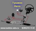 Замена, диагностика, ремонт, гидроусилителя руля, гур, в Тушино-Авто